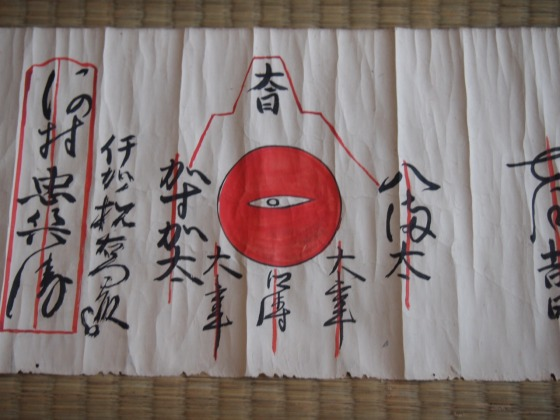 2013/11/9 佐渡-1 天狗塚関係者の家